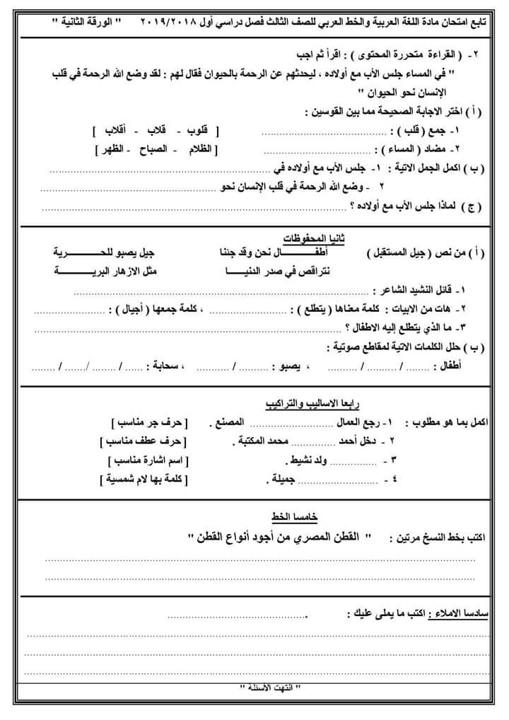 امتحانات الصف الثالث الابتدائي لغة عربية وحساب ولغة انجليزية وتربية دينية ترم أول 2019 2573