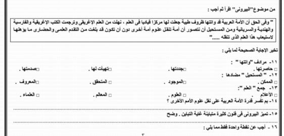 10 نماذج امتحان لغة عربية للثانوية العامة 2020 مواصفات جديدة 25816