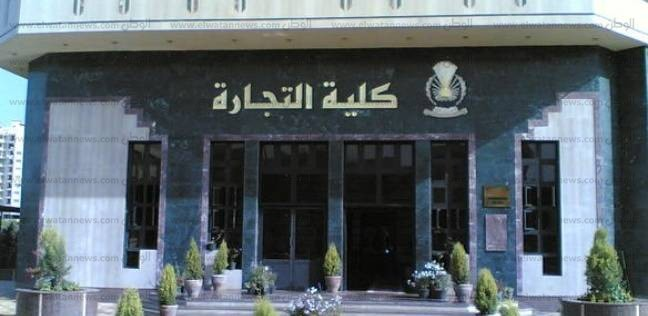 مؤشرات تنسيق كلية تجارة انتظام وانتساب وتفاصيل أقسام كلية التجارة العربي والانجليزي وأماكنها 25973610