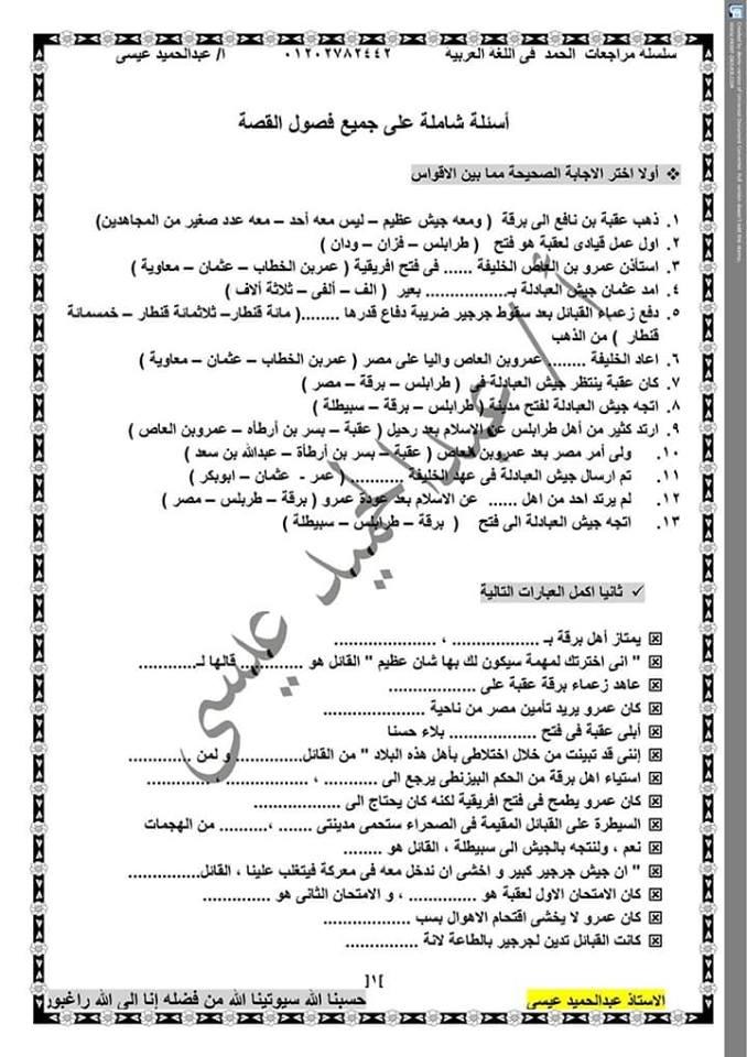 توقعات امتحان اللغة العربية للصف الأول الاعدادي ترم أول 2019 أ/ عبد الحميد عيسى  2607