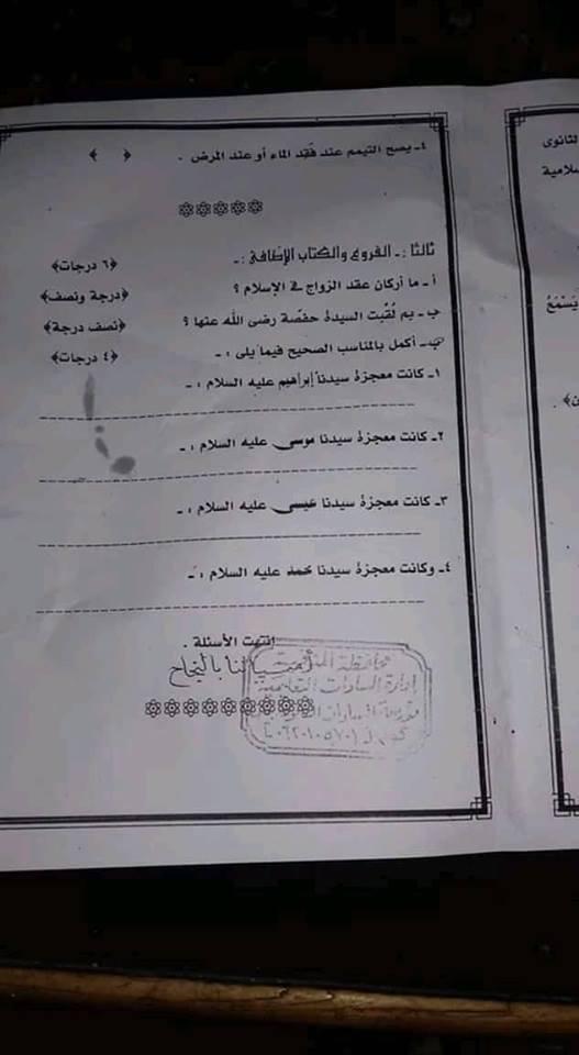 امتحان التربية الاسلامية للصف الأول الثانوي ترم أول 2019 محافظة المنوفية 2609