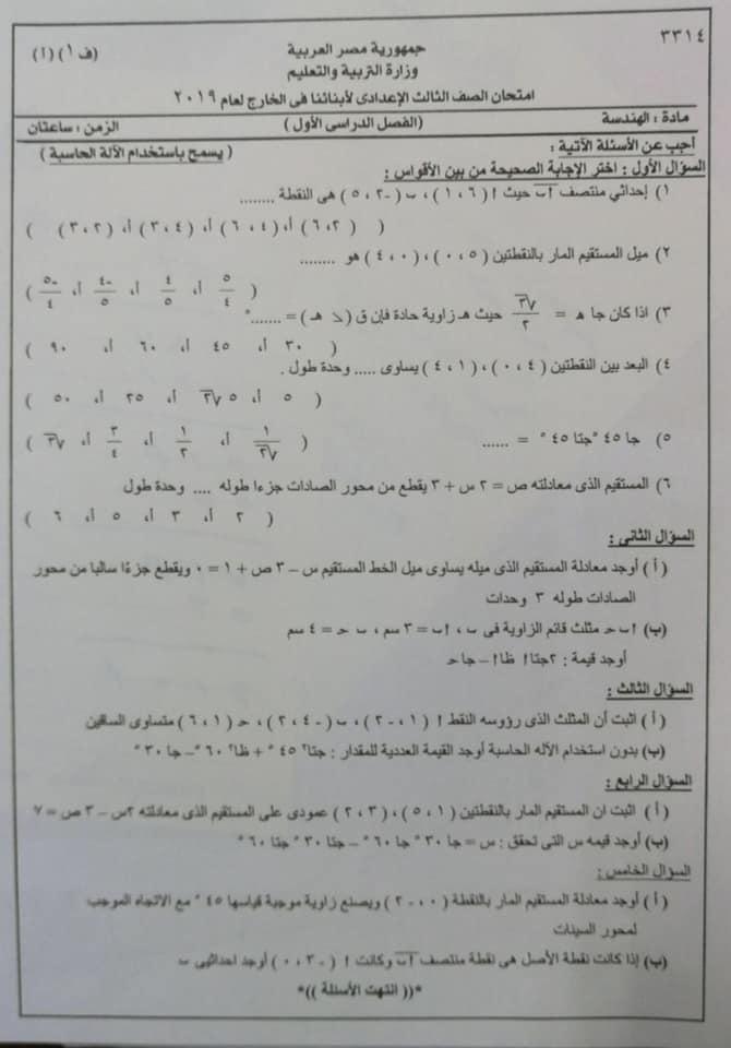 امتحان الهندسة للصف الثالث الاعدادي ترم أول 2019 ابنائنا في الخارج - السعودية 26100