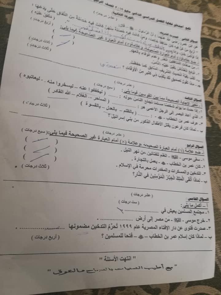 امتحان التربية الاسلامية للصف الرابع الابتدائي ترم ثاني 2019 ادارة مطروح التعليمية 26107