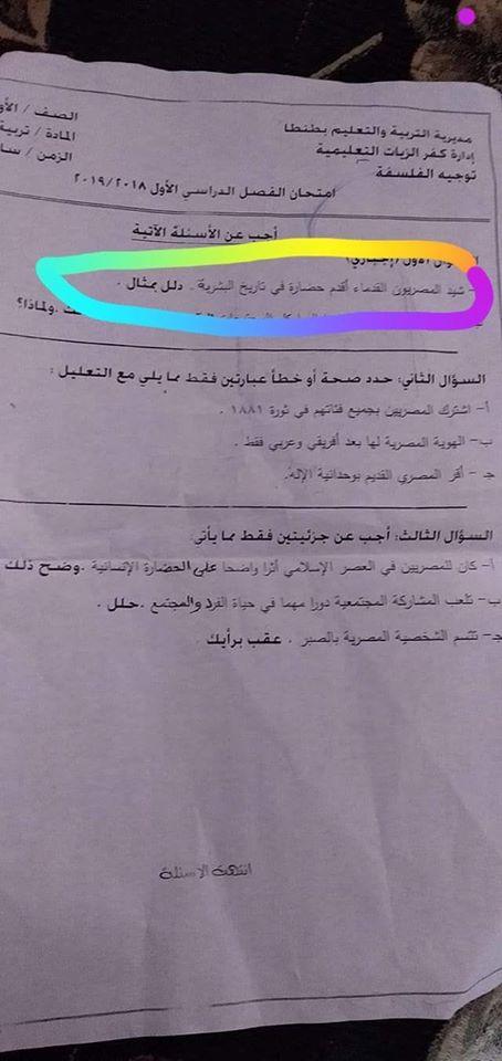 امتحان التربية الوطنية للصف الأول الثانوي ترم أول 2019 محافظة الغربية 2615