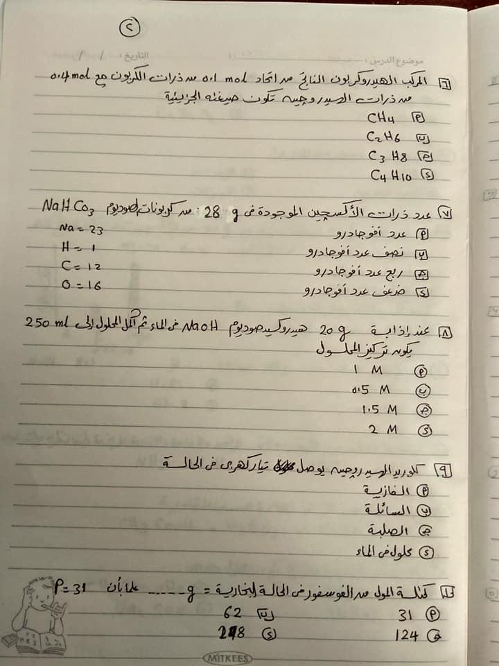 أسئلة مهمة لقياس الفهم في الكيمياء للصف الاول الثانوي تبعا للنظام الحديث 2622