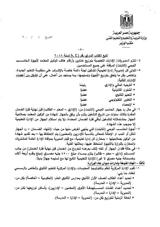الكتاب الدوري رقم ١٤ الصادر بشأن الإجراءات المتبعة في توزيع أجهزة (التابلت) والفئات المستهدفة 2625