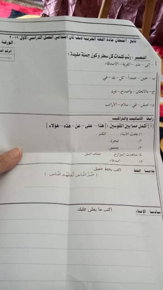 امتحان اللغة العربية للصف الثاني الابتدائي ترم أول 2019 ادارة دار السلام التعليمية 2633