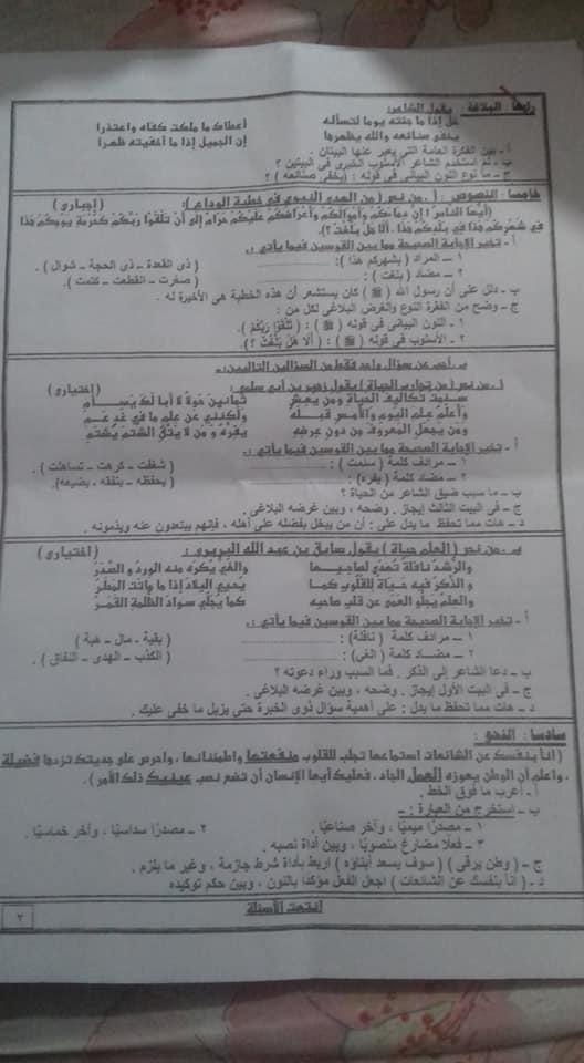 امتحان لغة عربية ثانية ثانوي ترم أول ٢٠١٩ إدارة العجوزة التعليمية 2634