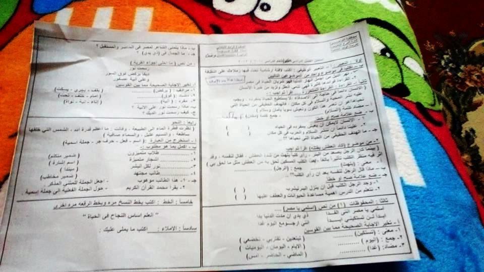 امتحان اللغة العربية للصف الرابع الابتدائي ترم أول 2019 إدارة المرج التعليمية 2637