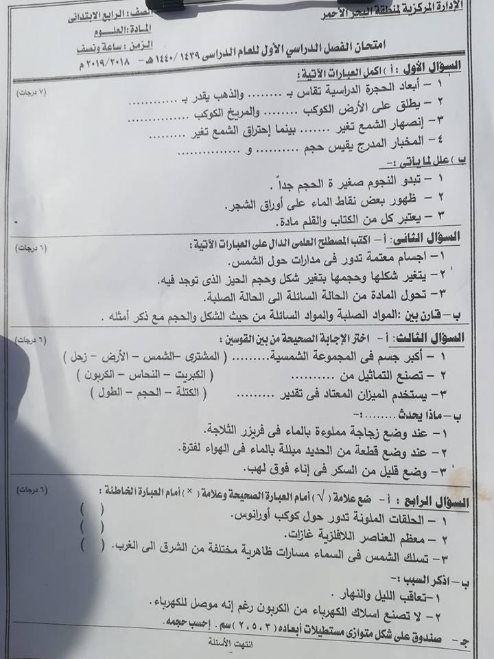 """امتحان العلوم للصف الرابع الابتدائي ترم أول 2019 محافظة البحر الاحمر """"الازهر"""" 2638"""