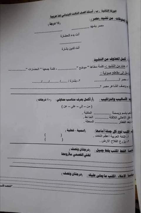 امتحان اللغة العربية للصف الثالث الابتدائي ترم أول 2019 إدارة غرب الاسكندرية التعليمية 2639