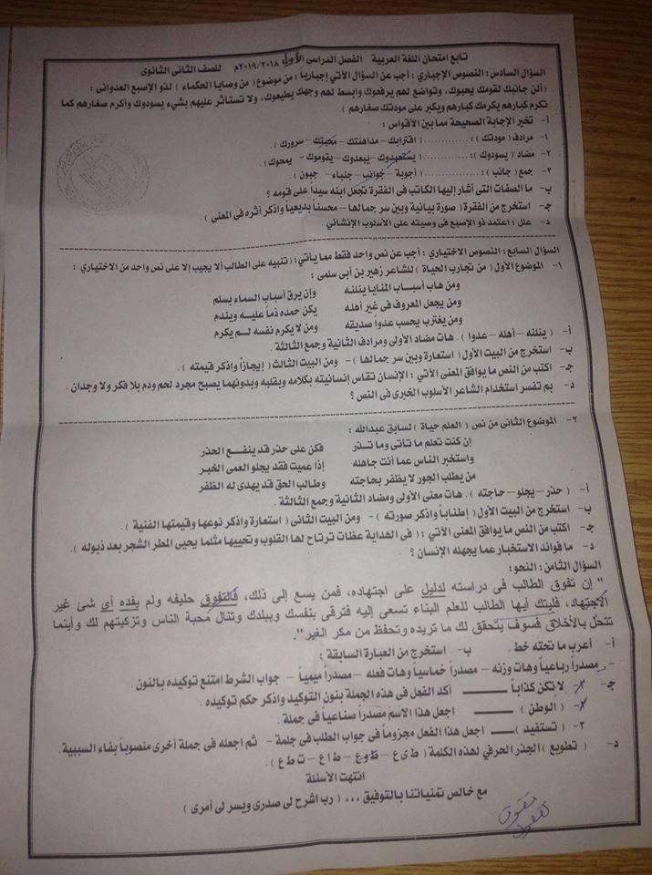 امتحان اللغة العربية للصف الثانى الثانوى ترم أول 2019 إدارة ابو تشت التعليمية 2640