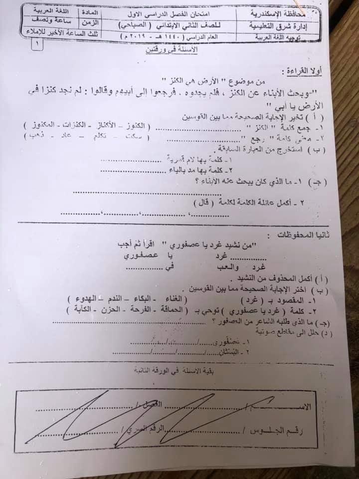 امتحان العربي والدين للصف الثاني الابتدائي ترم أول 2019 ادارة شرق الاسكندرية التعليمية 2641