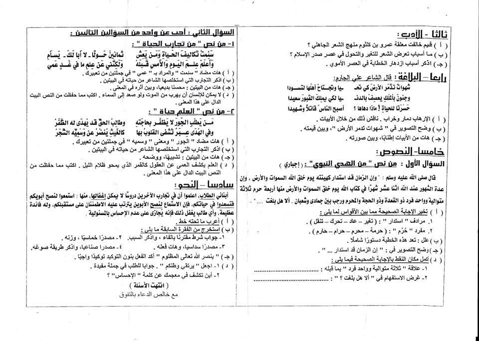 امتحان اللغة العربية للصف الثانى الثانوى ترم أول 2019 ادارة شرق الزقازيق التعليمية 2648