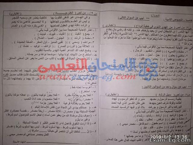 امتحان اللغة العربية للصف الثانى الثانوى ترم أول 2019 إدارة شبين القناطر التعليمية 2652