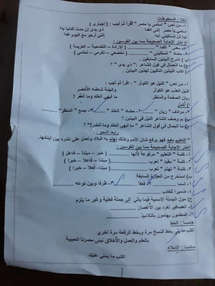 امتحان اللغة العربية للصف الرابع الابتدائي ترم أول 2019 إدارة عين شمس التعليمية بالقاهرة 2653