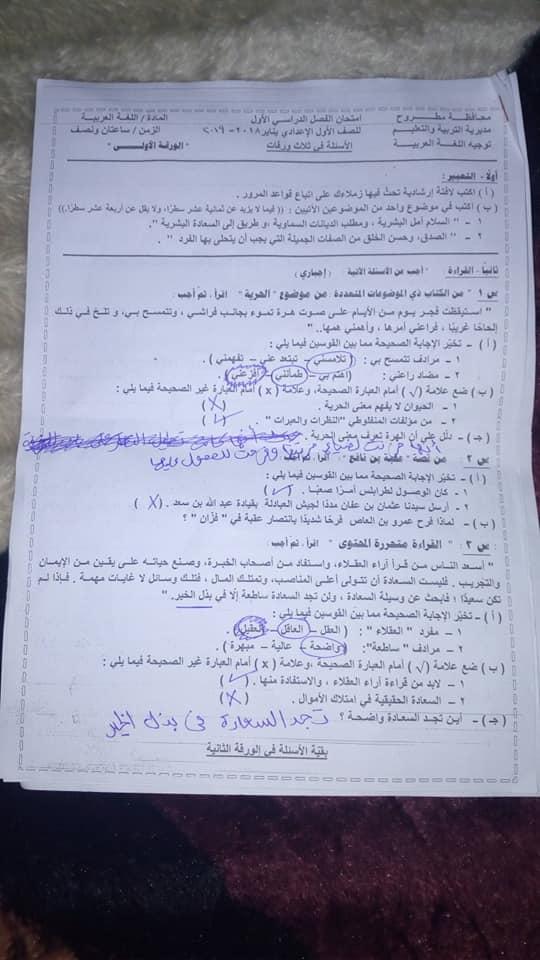 امتحان اللغة العربية للصف الاول الاعدادي ترم أول 2019 محافظة مطروح 2656