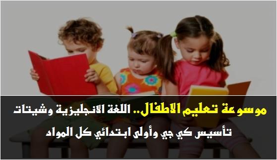 موسوعة مذكرات تأسيس الاطفال مرحلة الكي جي و أولى ابتدائي كل المواد عربى ولغات 2019 266