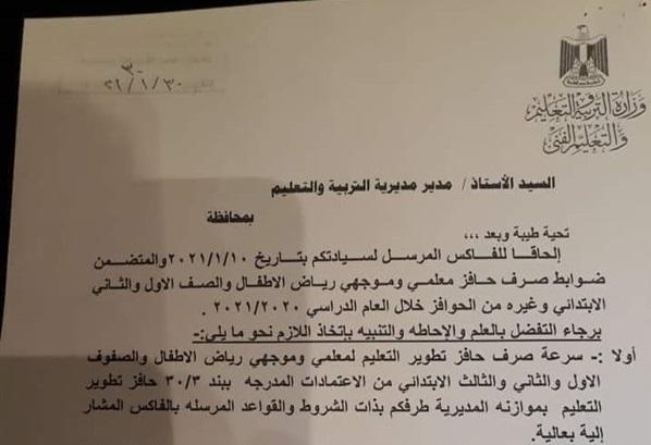 فاكس عاجل من وزارة التربية والتعليم بشأن حافز معلمي رياض الأطفال والصفوف الاولى 26614