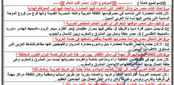 مراجعة المطالعة والنصوص س و ج للصف الثالث الثانوى الازهرى 2019 2662