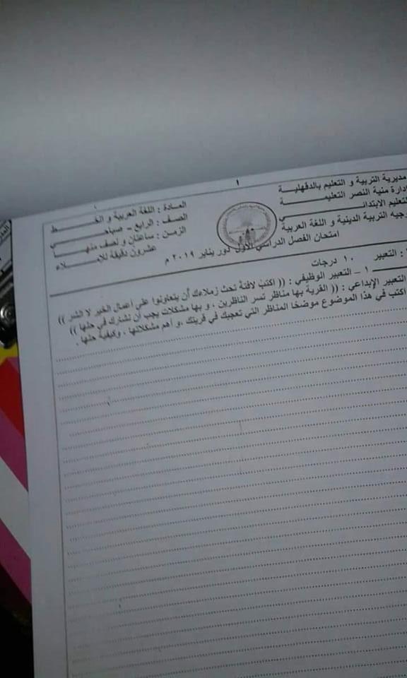 امتحان اللغة العربية للصف الرابع الابتدائي ترم أول 2019 ادارة منية النصر التعليمية بالدقهلية 2667