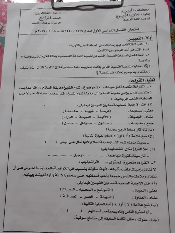 امتحان اللغة العربية للصف الرابع الابتدائي ترم أول 2019 ادارة جنوب الجيزة التعليمية  2670