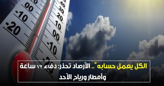 """الكل يعمل حسابه"""".. الأرصاد تحذر: تحسن الطقس لمدة 72 ساعة وأمطار ورياح الأحد 2695"""