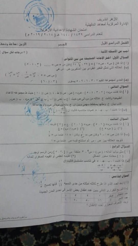 امتحان الجبر للصف الثالث الاعدادي ترم أول 2019 منطقة الدقهلية 2696
