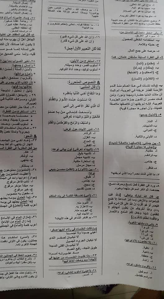 """ملحق الجمهورية"""" ينشر أسئلة امتحان اللغة العربية المتوقعة للصف الأول الثانوي نظام جديد 2019 2699"""