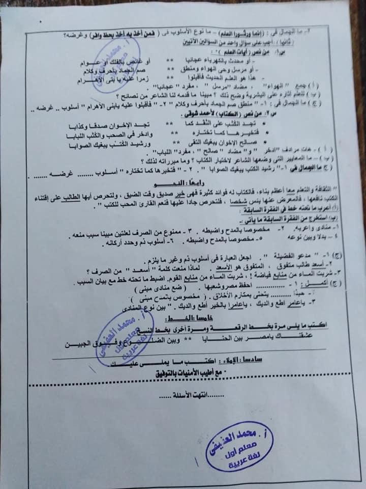 امتحان لغة عربية متوقع للصف الثالث الاعدادى ترم أول 2019 محافظة الغربية 2702
