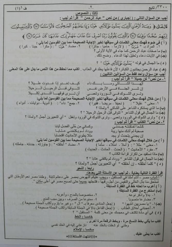 امتحان اللغة العربية للصف الثالث الاعدادي ترم أول 2019 ابنائنا في الخارج - جدة 2705