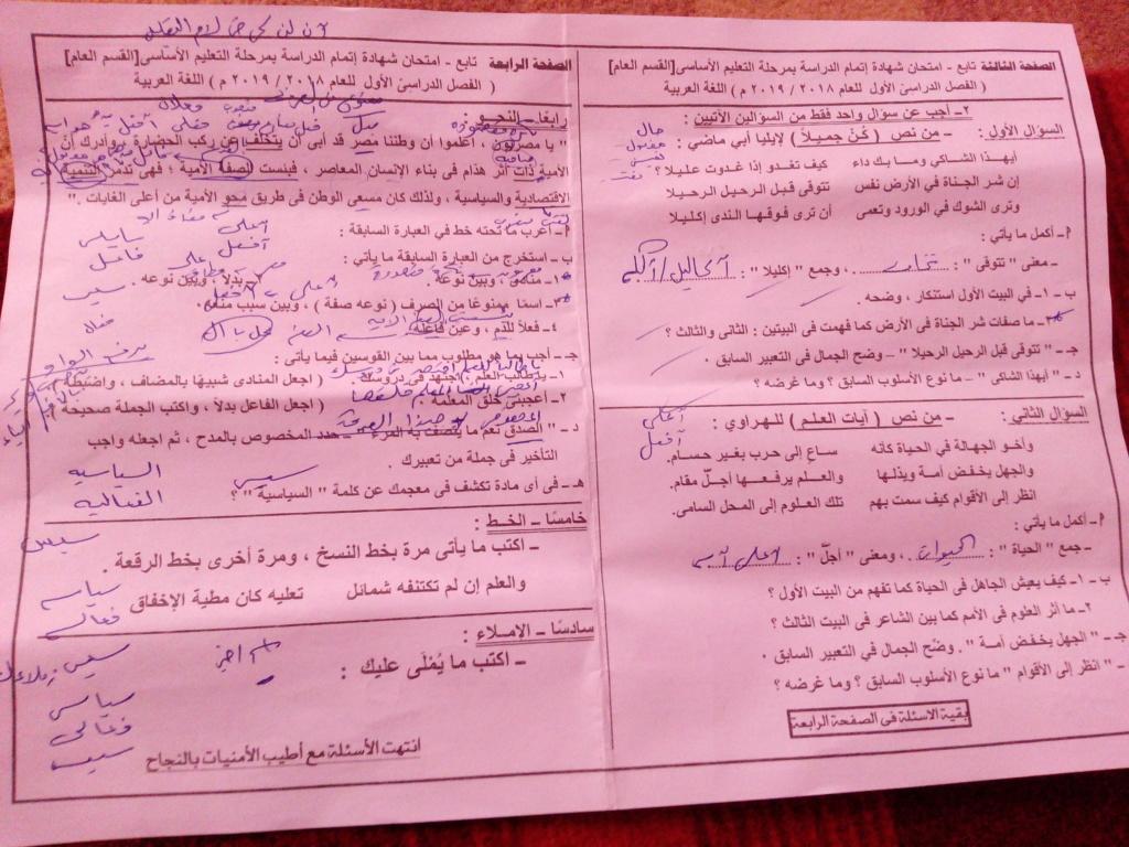 امتحان اللغة العربية للصف الثالث الاعدادي ترم أول 2019 محافظة شمال سيناء 2707