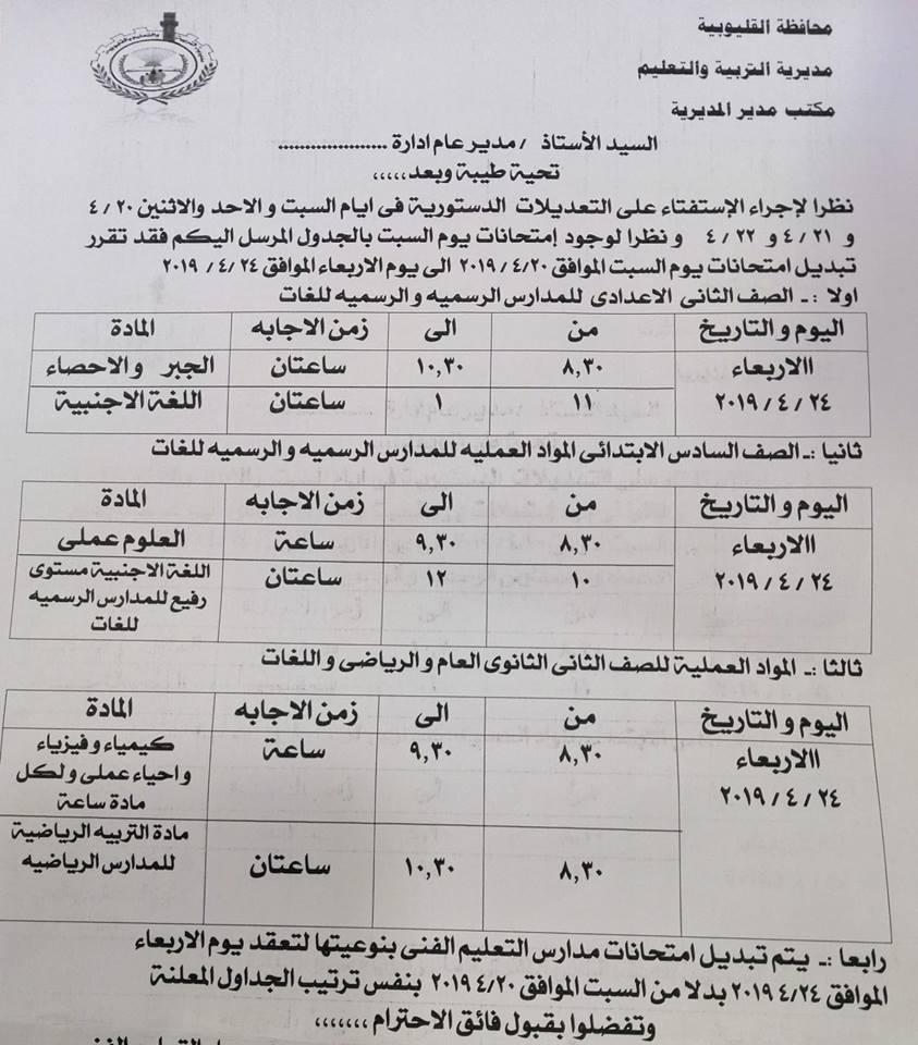 """تعديل جدول الامتحانات نظراً لإجراء التعديلات الدستوريه """"مستند"""" 27100"""