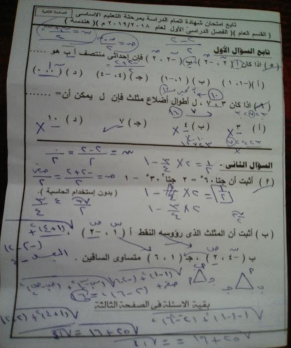 امتحان الهندسة للصف الثالث الاعدادي ترم أول 2019 محافظة شمال سيناء 2711