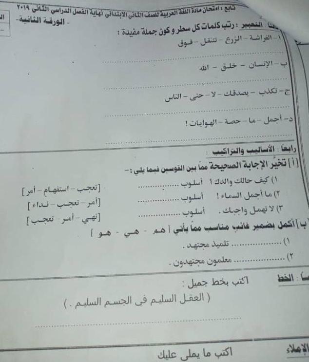 امتحان اللغة العربية للصف الثاني الابتدائي ترم ثاني 2019 ادارة مطروح التعليمية 2711