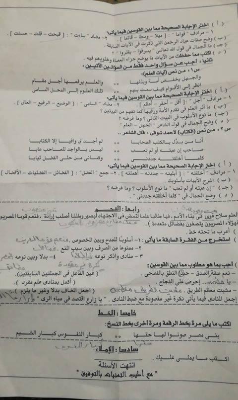 امتحان اللغة العربية للصف الثالث الاعدادي ترم أول 2019 محافظة الغربية 2712