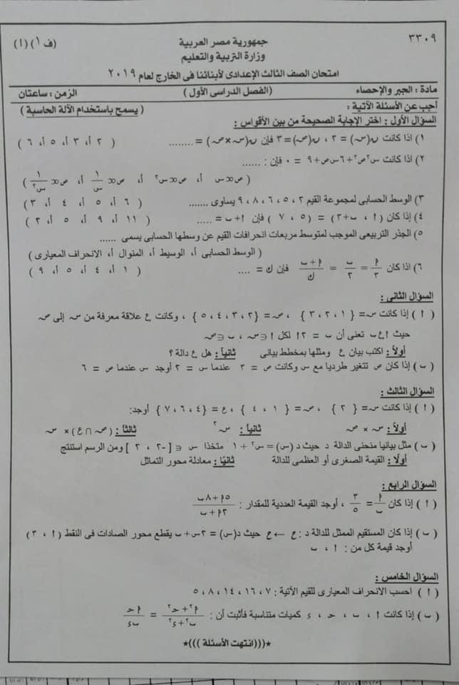امتحان الجير للصف الثالث الاعدادي ترم أول 2019 ابنائنا في الخارج - جدة 2721