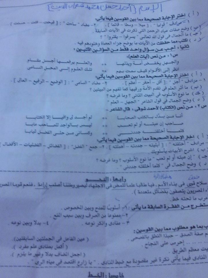 امتحان اللغة العربية للصف الثالث الاعدادي ترم أول 2019  2725