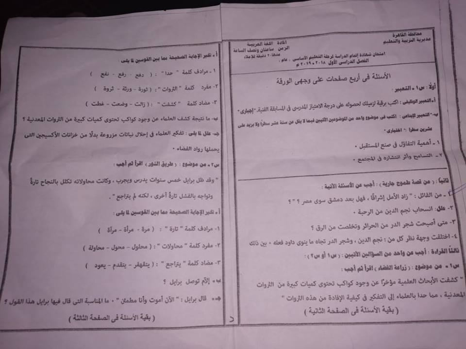 امتحان اللغة العربية للصف الثالث الاعدادي ترم أول 2019 محافظة القاهرة 2727