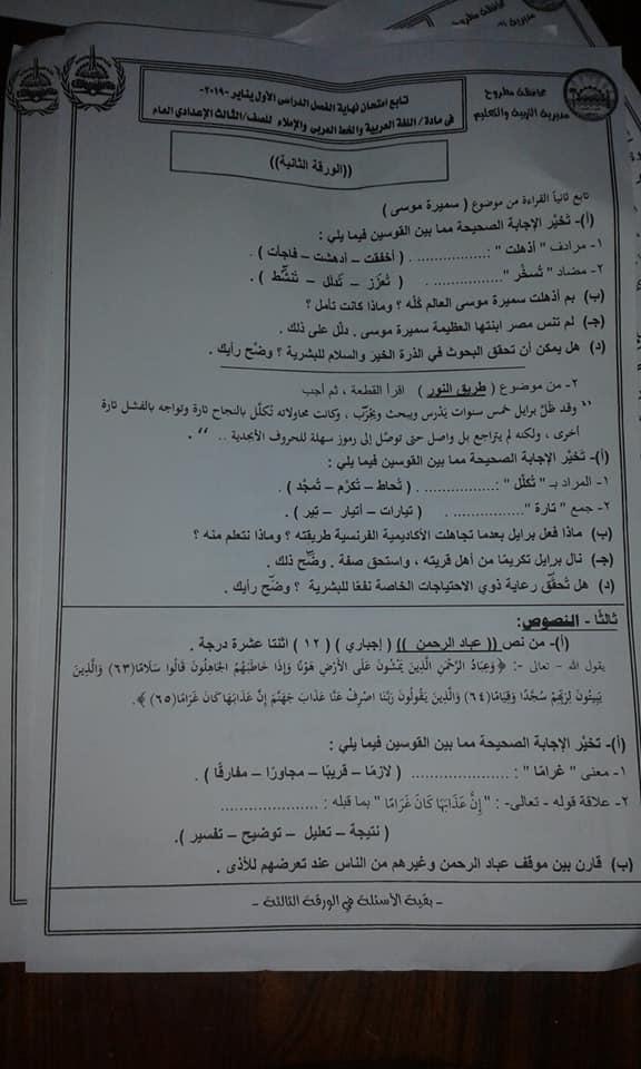امتحان اللغة العربية للصف الثالث الاعدادي ترم أول 2019 محافظة مطروح 2729