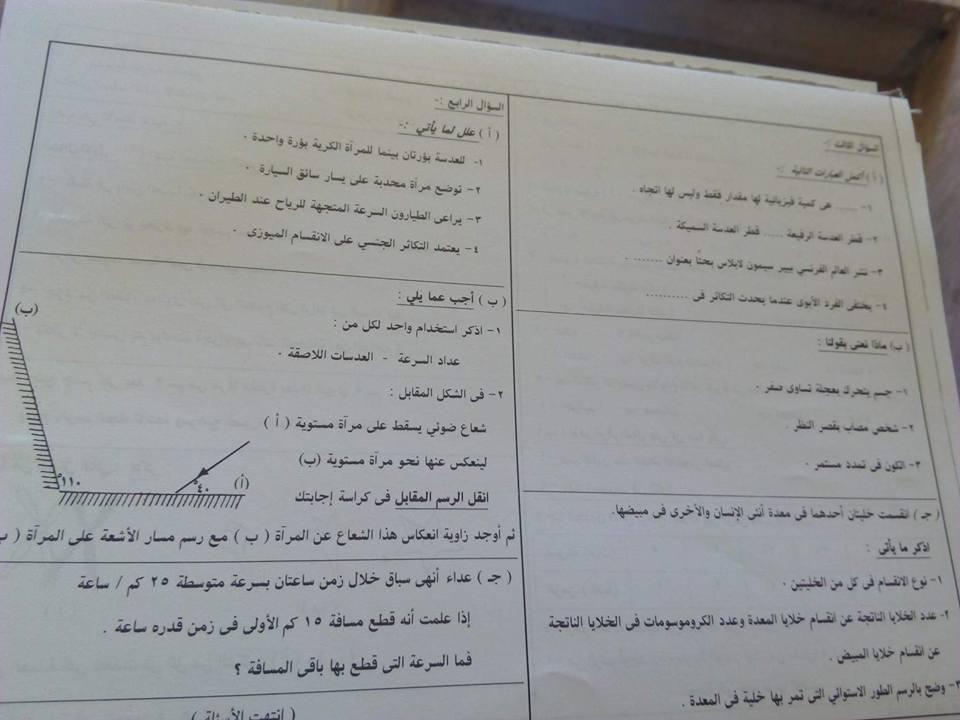 امتحان العلوم للصف الثالث الاعدادي ترم أول 2019 محافظة البحيرة 2736