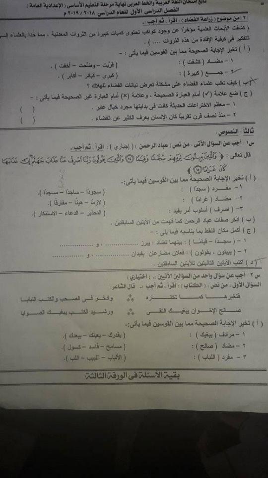 امتحان اللغة العربية للصف الثالث الاعدادي ترم أول 2019 محافظة أسيوط 2737