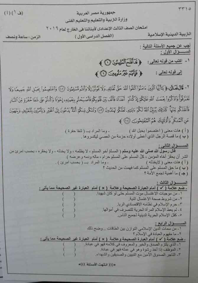 امتحان التربية الاسلامية للصف الثالث الاعدادي ترم أول 2019 ابنائنا في الخارج - السعودية 2739