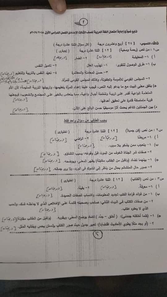 نموذج الاجابة الرسمي لامتحان اللغة العربية 3 اعدادي محافظة الجيزه ترم أول 2019 2740