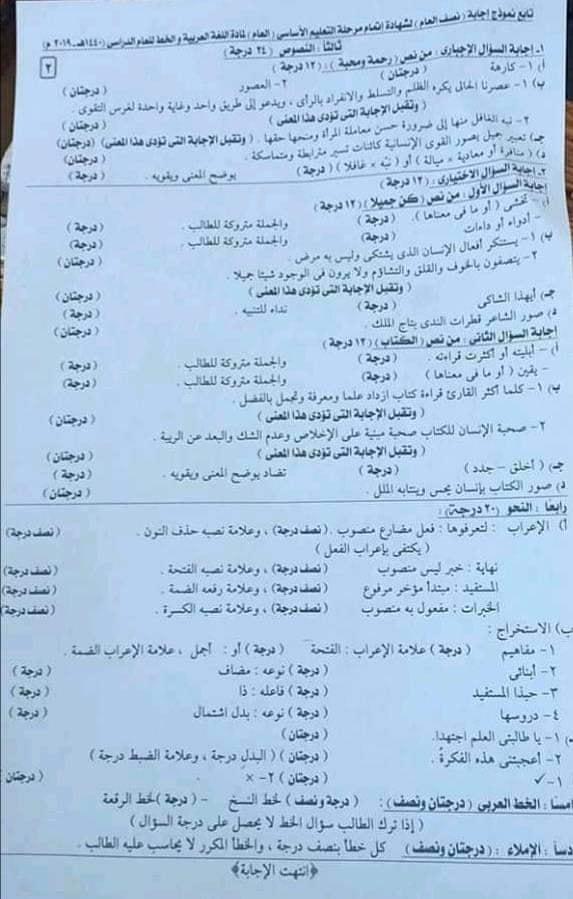 إجابة  امتحان اللغة العربية للصف الثالث الاعدادي ترم أول 2019 محافظة الاسكندرية 2747