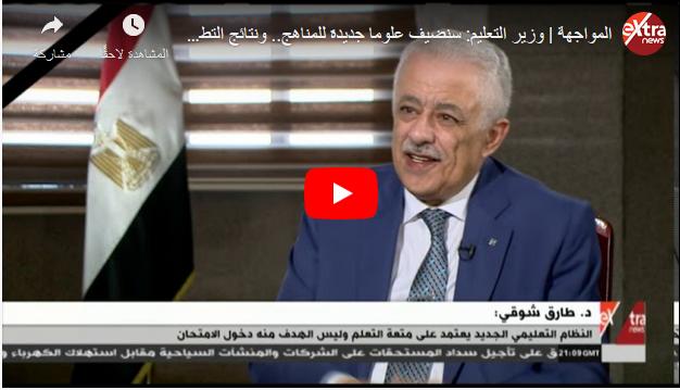 فيديو.. وزير التعليم يكشف تفاصيل مهمة عن مناهج الإبتدائي  275