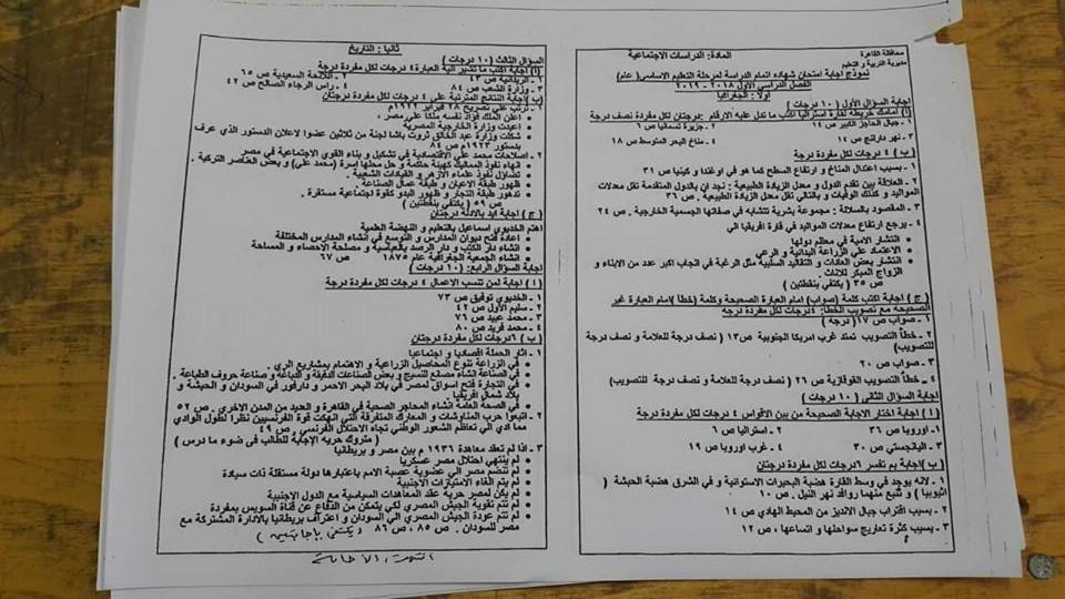 نموذج الاجابة الرسمي دراسات اعدادية القاهرة ترم أول 2019 بتوزيع الدرجات 2754