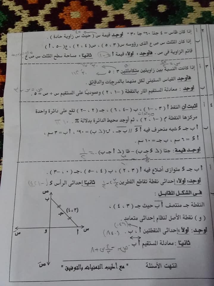 امتحان الهندسة للصف الثالث الاعدادي ترم أول 2019 محافظة الغربية 2758