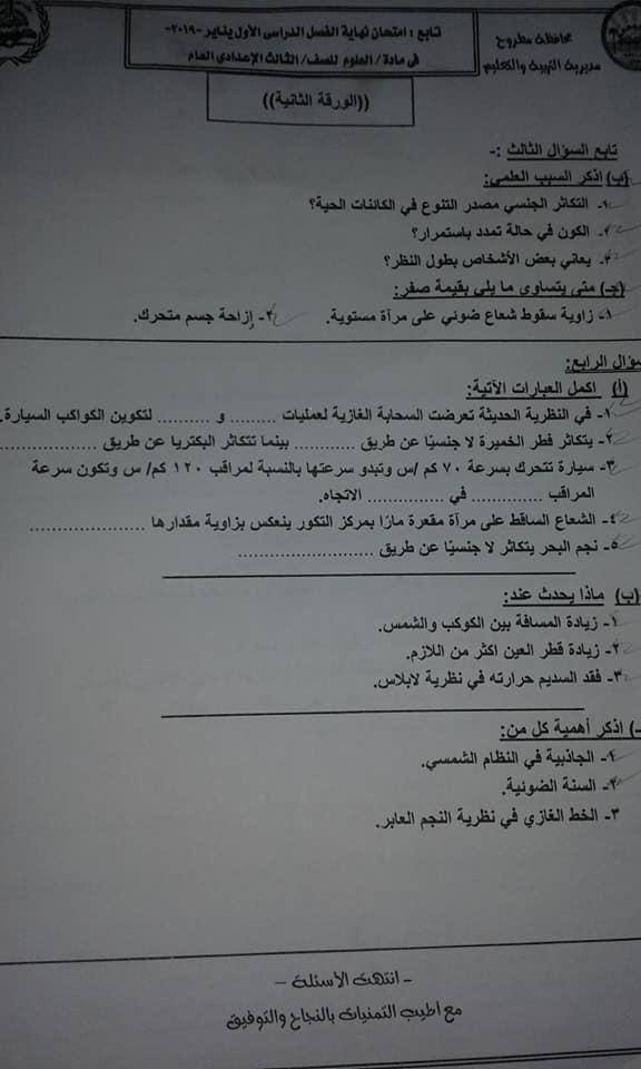 امتحان العلوم للصف الثالث الاعدادي ترم أول 2019 محافظة مطروح 2760