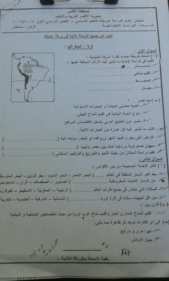 امتحان الدراسات للصف الثالث الاعدادي ترم أول 2019 محافظة الأقصر 2761